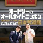 オードリーのオールナイトニッポン 武道館チケット